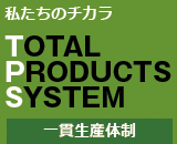 TOTAL PRODUCTS SYSTEM