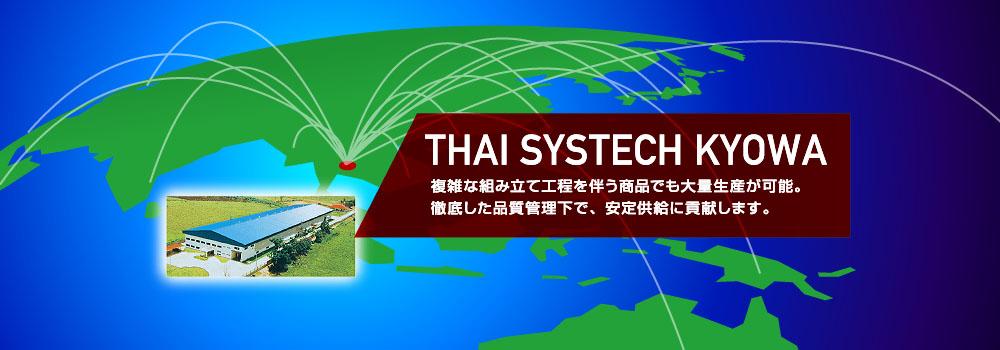 THAI SYSTECH KYOWA